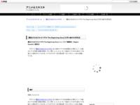 【魔法少女まどか☆マギカ The Beginning Story】文字と絵の化学反応のスクリーンショット