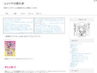 劇場版プリパラ み~んなあつまれ!プリズム☆ツアーズのスクリーンショット