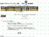 バドミントンサークル AQUAのサイト画像