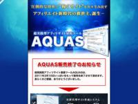 超実践型アフィリエイトサイト量産ツール「AQUAS」の特典とレビュー評価