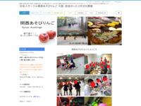 関西あそびりんごのサイト画像