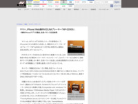 ヤマハ、iPhone/Web操作のDLNAプレーヤー「NP-S2000」 -AV Watch