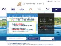 南紀白浜アドベンチャーワールドのホームページ