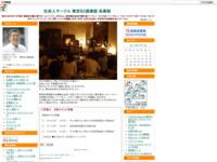 会員制社会人サークルB2倶楽部in東京のサイト画像