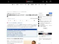 Business Media 誠:上杉隆×ちきりん「ここまでしゃべっていいですか」:朝日新聞の記者はそんなにスゴイの? 日本の常識と世界の非常識 (1/2)