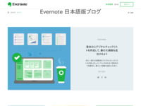 http://blog.evernote.com/jp/?p=1150