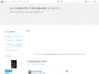 http://blog.goo.ne.jp/hanasama1204/
