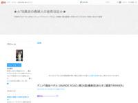 アニメ「弱虫ペダル GRANDE ROAD」第24話(最終回)あらすじ感想「WINNER」のスクリーンショット