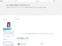 2月10日(金)のつぶやきのスクリーンショット