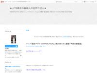 アニメ「弱虫ペダル GRANDE ROAD」第20あらすじ感想「今泉vs御堂筋」のスクリーンショット