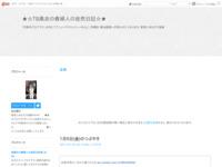 1月6日(金)のつぶやきのスクリーンショット