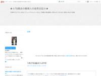 1月27日(金)のつぶやきのスクリーンショット