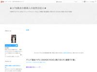 アニメ「弱虫ペダル GRANDE ROAD」第21あらすじ感想「91番」のスクリーンショット