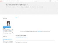 2月2日(木)のつぶやきのスクリーンショット