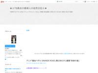 アニメ「弱虫ペダル GRANDE ROAD」第23あらすじ感想「約束の道」のスクリーンショット