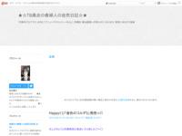 Happyくじ「金色のコルダ3」発売っ!!のスクリーンショット