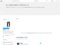 2月24日(金)のつぶやきのスクリーンショット