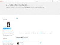 1月20日(金)のつぶやきのスクリーンショット