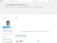 2月16日(木)のつぶやきのスクリーンショット