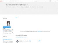 2月21日(火)のつぶやきのスクリーンショット