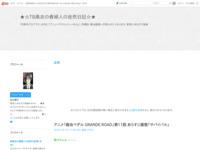 アニメ「弱虫ペダル GRANDE ROAD」第11話 あらすじ感想「サバイバル」のスクリーンショット