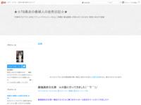 銀魂高校文化祭 in大阪に行ってきました(^▽^)/のスクリーンショット