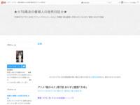 アニメ「暁のヨナ」第7話 あらすじ感想「天命」のスクリーンショット