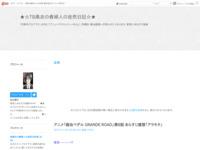 アニメ「弱虫ペダル GRANDE ROAD」第8話 あらすじ感想「アラキタ」のスクリーンショット