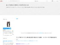 アニメ「黒子のバスケ」第69話(3期19話)あらすじ感想 エンドカード付「奇跡は起きない」のスクリーンショット