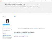 アニメ「暁のヨナ」 第1話 あらすじ感想「王女ヨナ」のスクリーンショット