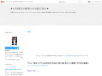 アニメ「弱虫ペダル GRANDE ROAD」第10話 あらすじ感想「その先の領域」のスクリーンショット