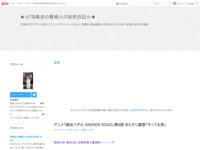 アニメ「弱虫ペダル GRANDE ROAD」第6話 あらすじ感想「モってる男」のスクリーンショット