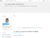 アニメ「弱虫ペダル GRANDE ROAD」第3話 あらすじ感想「翔」のスクリーンショット