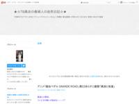 アニメ「弱虫ペダル GRANDE ROAD」第22あらすじ感想「真波と坂道」のスクリーンショット