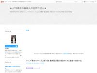 アニメ「黒子のバスケ」第75話 最終回(3期25話)あらすじ感想「何度でも」のスクリーンショット