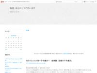 ぬらりひょんの孫〜千年魔京〜 総集編 「因縁の千年魔京」のスクリーンショット