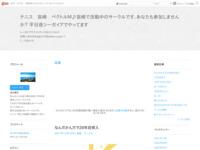 宮崎でテニスするならベクトルMのサイト画像