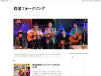 岩国フォークソングクラブ
