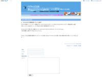 ViVid☆PARTY無事当選、チケット入金完了のスクリーンショット