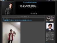 http://blog.livedoor.jp/rikiya_no_kimochi/