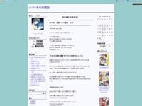 2016秋 視聴アニメの感想 その5のスクリーンショット