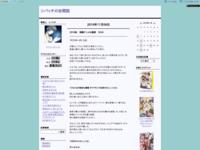 2016秋 視聴アニメの感想 その6のスクリーンショット