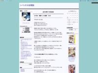 2016秋 視聴アニメの感想 その9のスクリーンショット
