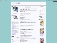 2016秋 視聴アニメの感想 その10のスクリーンショット