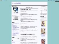 2016秋 視聴アニメの感想 その11のスクリーンショット