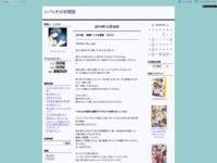 2016秋 視聴アニメの感想 その13のスクリーンショット
