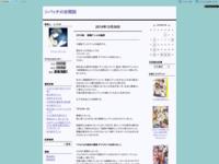 2016秋 視聴アニメの総評のスクリーンショット