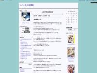 2017冬 視聴アニメの感想 その5のスクリーンショット