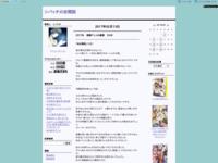2017冬 視聴アニメの感想 その8のスクリーンショット