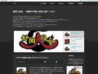 静岡人狼会 ~対面人狼ゲームサークル~のサイト画像